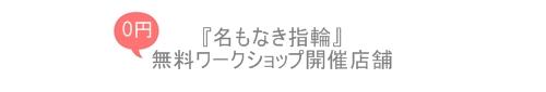 namonakimuryou50085